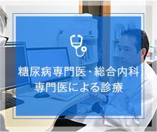 糖尿病専門医・総合内科 専門医による診療