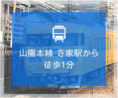 山陽本線 寺家駅から 徒歩1分