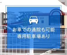 お車での通院も可能 専用駐車場あり