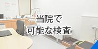 当院で可能な検査