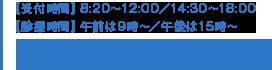 【受付時間】8:20~12:00/14:30~18:00 【診療時間】9:00~12:30/15:00~18:30 【休診日】火曜(第1・3・5)は全休 火・木曜(第2・4)午後・日曜日・祝日